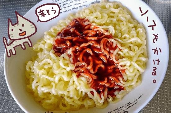 天ぷらチョル麺の作り方