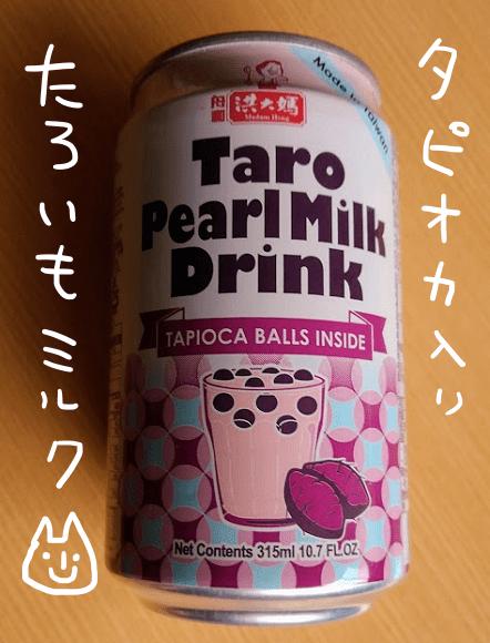 タピオカ入りタロいもミルク 缶飲料