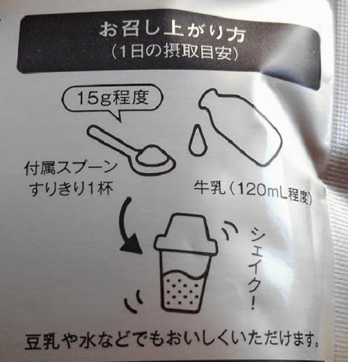 タンパクオトメの作り方