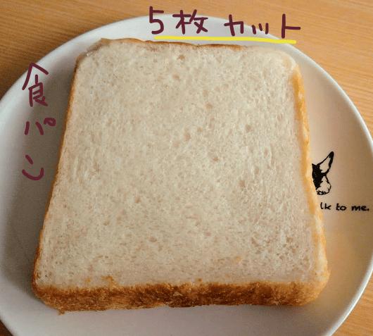 パン工房そよ風邪 食パン