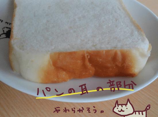 パン工房そよ風食パン