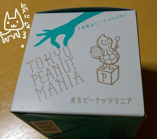東京ピーナッツマニア