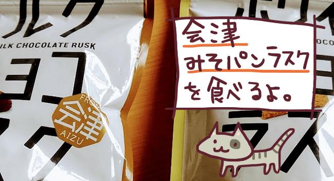 会津みそパンラスク