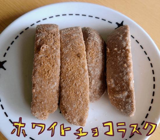オノギ食品 ホワイトチョコラスク
