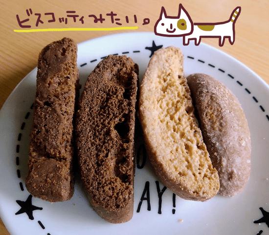 味噌パンらすく