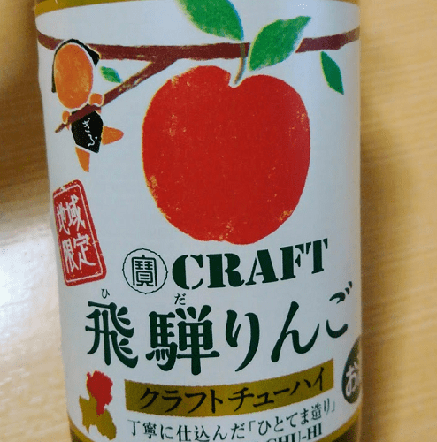 寳クラフト飛騨りんご