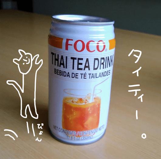 缶のタイティー