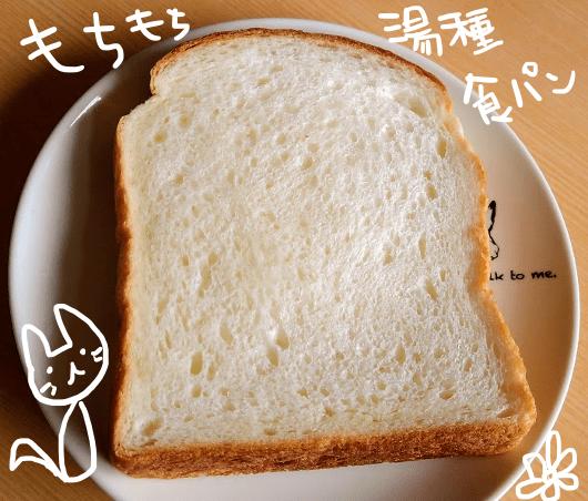 パンドゥドゥ 食パン