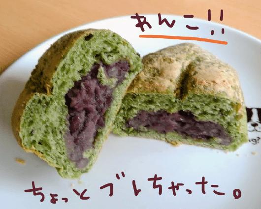 よもぎあんパン
