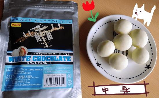 宇宙食 ホワイトチョコ
