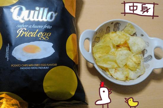 QUILLO ポテトチップス フライドエッグ