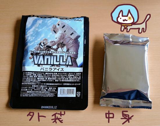 宇宙食 バニラアイス