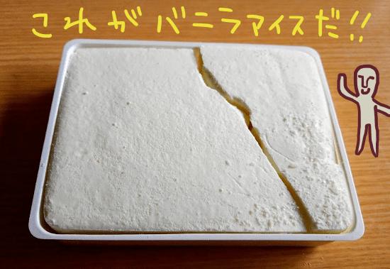 宇宙食バニラ