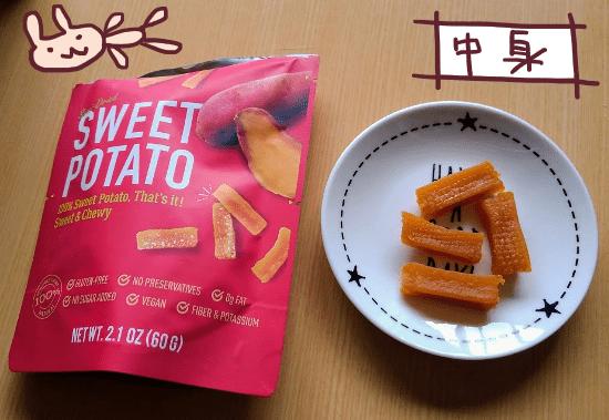 韓国の干し芋