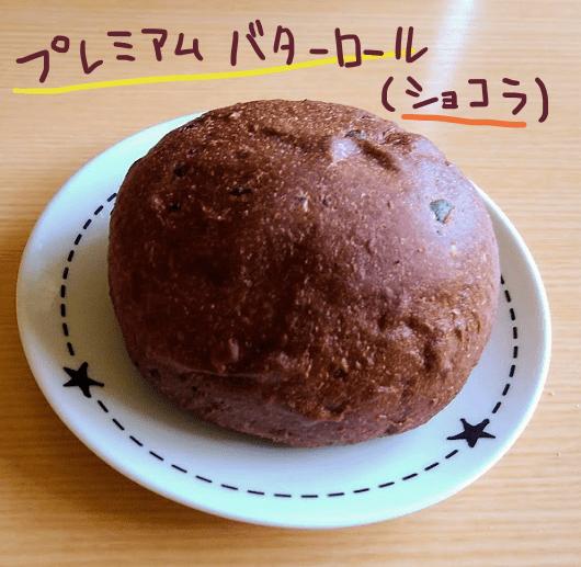 糖質制限プレミアムバターロール(ショコラ)