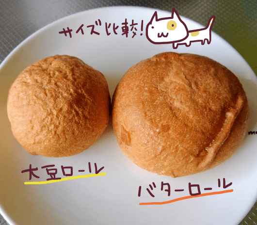 糖質制限プレミアムバターロールと大豆ロール