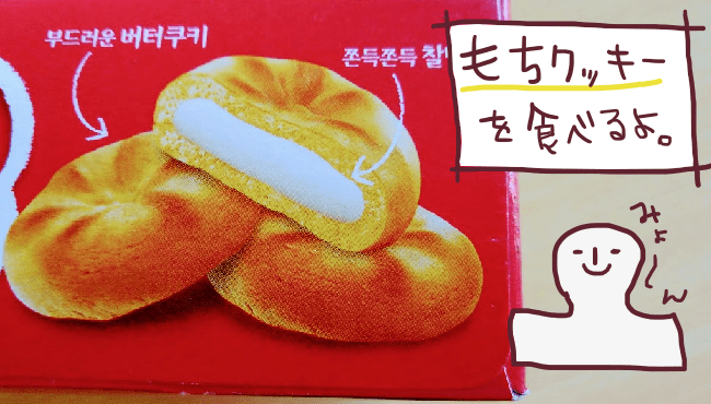 韓国の餅クッキー