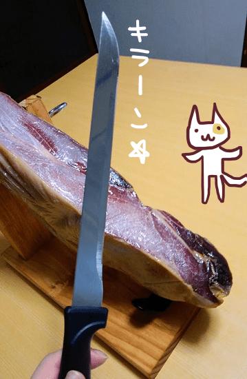 生ハム原木 ナイフ