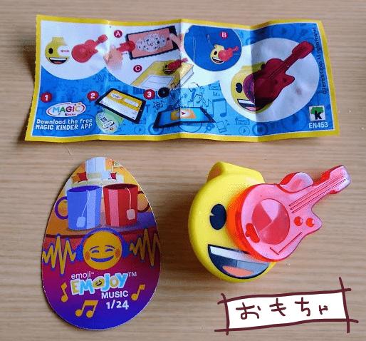 オマケのおもちゃ
