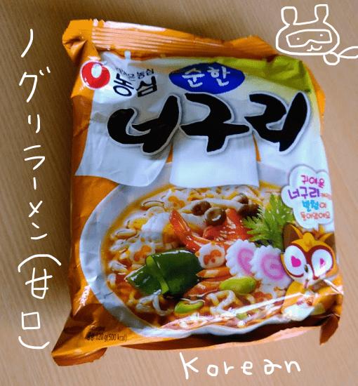 ノグリラーメン(甘口)