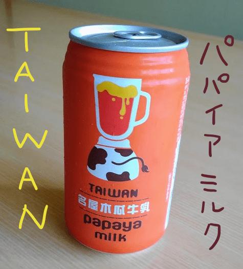 台湾 パパイヤミルク