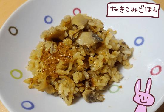 ブナハリタケの炊き込みご飯