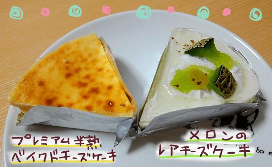 エニシダのチーズケーキ2種