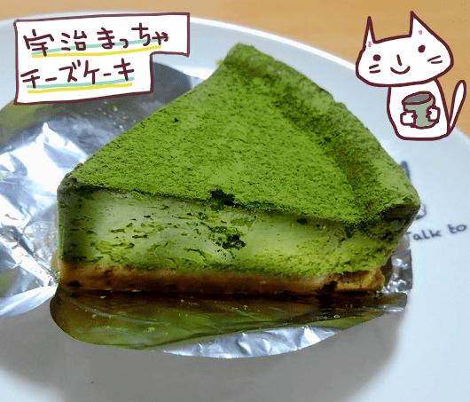 エニシダの宇治抹茶チーズケーキ