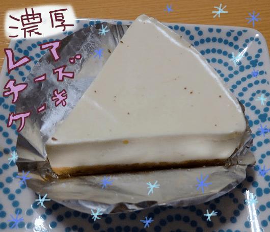 エニシダの濃厚レアチーズケーキ