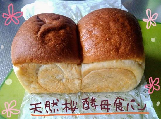 米粉天然酵母食パン