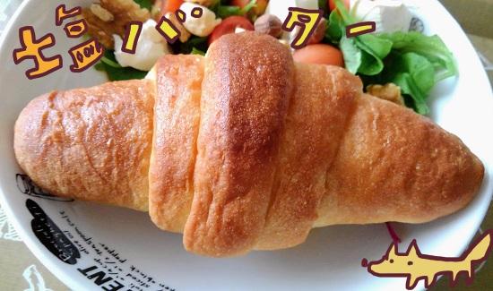 米粉天然酵母塩バターパン