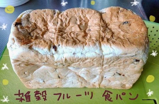 雑穀フルーツ食パン