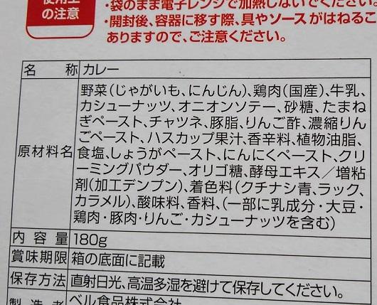 北海道ハスカップカレーの原材料