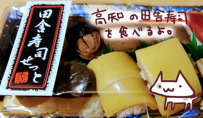 高知県 田舎寿司