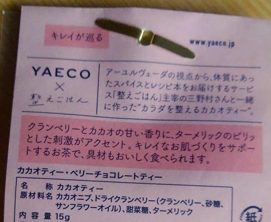 YAECOのベリーチョコレートティー