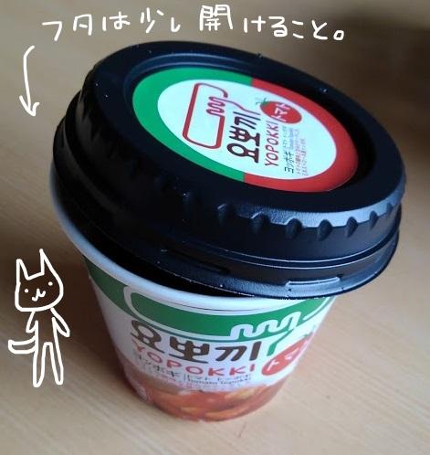 ヨッポギ トマト味