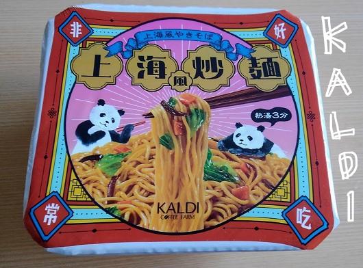 カルディオリジナル 上海風炒麺