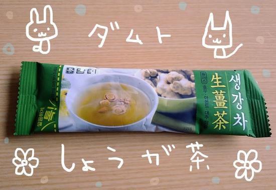 ダムト 生姜茶