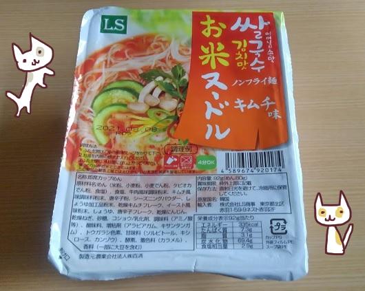 LS お米ヌードル キムチ味 韓国