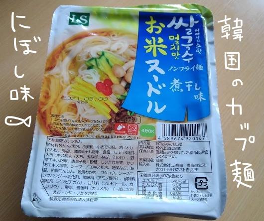 お米ヌードル 煮干し味