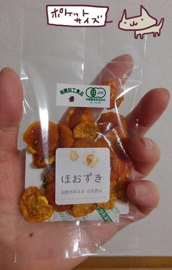 百笑農房 ドライオレンジチェリー 食べチョク