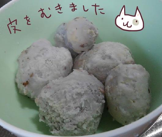赤芽芋を料理する