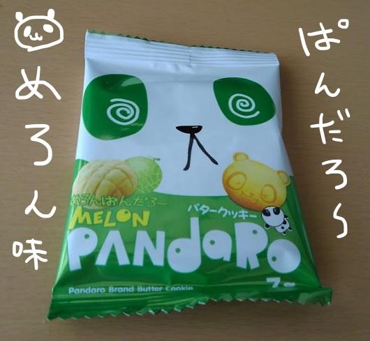 ぱんだろ~ メロン味