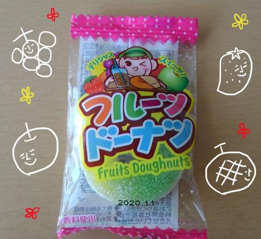 駄菓子 フルーツドーナツ