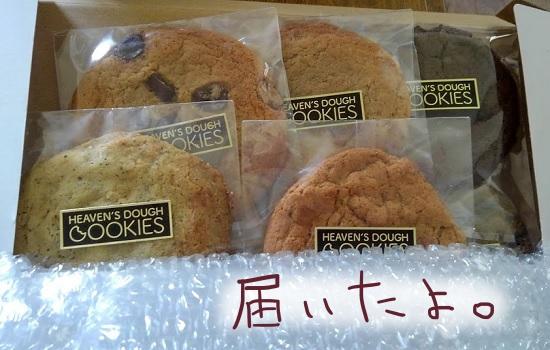 ヘヴンズドー・クッキーズのお試しセット