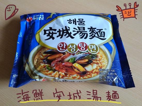 海鮮安城湯麺
