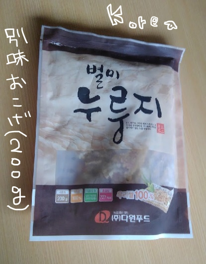 別味おこげ 韓国