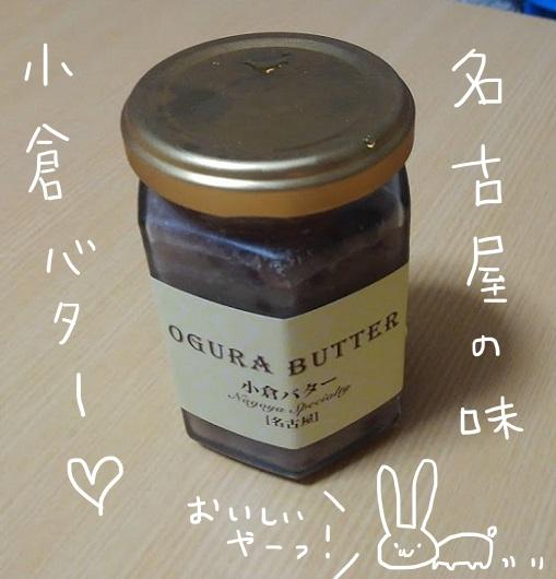 高匠 小倉バター