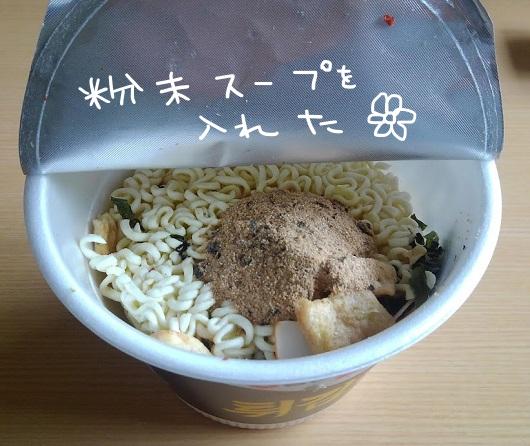 農心 天ぷらうどんの作り方