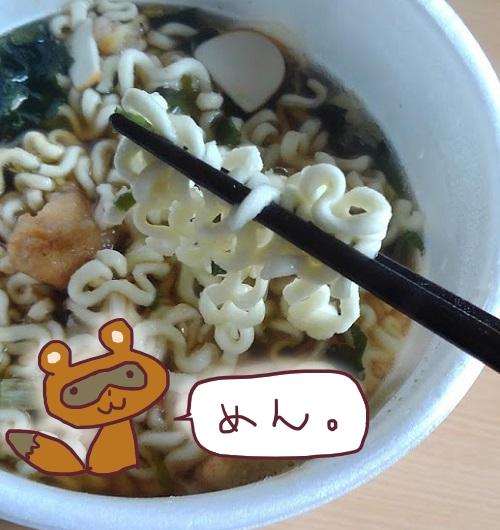 農心 天ぷらうどんの麺